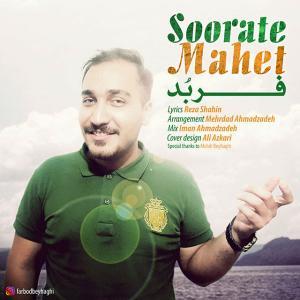 Farbod Beyhaghi – Soorate Mahet