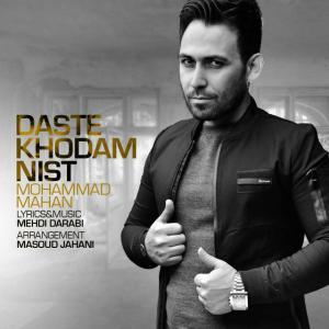 Mohammad Mahan – Daste Khodam Nist