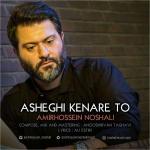 Amir Hossein Noshali – Asheghi Kenare To