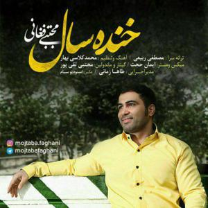Mojtaba Faghani – Khandeye Sal