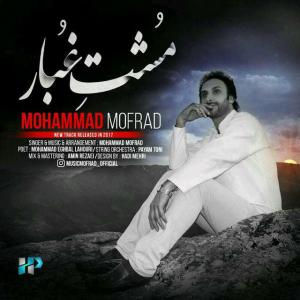 Mohammad Mofrad – Moshte Ghobar