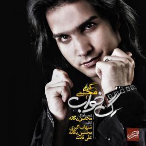 Mohsen Yeganeh – Rage Khab