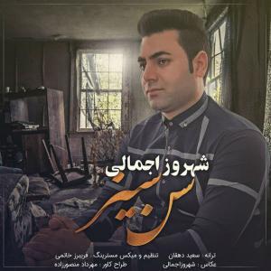 Shahrooz Ejmali – San Siz