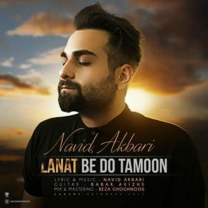 Navid Akbari – Lanat Be Do Tamoon