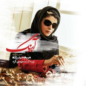 Maryam Heydarzadeh – Az To Penhoon Mikonam