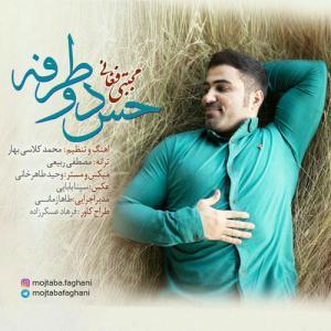 Mojtaba Faghani – Hes2tarafeh