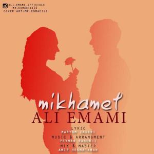 Ali Emami – Mikhamet