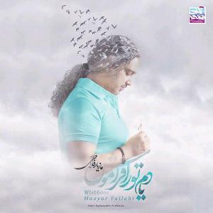 Mazyar Fallahi – Ghasam