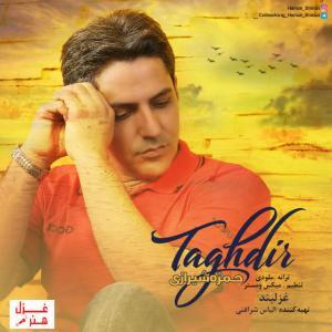 Hamzeh Shirazi – Taghdir