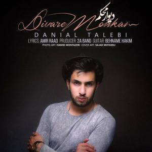 Danial Talebi – Divare Mohkam