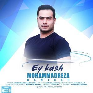 Mohammadreza Ranjbar – Ey Kash