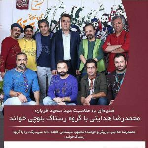 Mohammadreza Hedayati & Rastak – Alah Mani Bareg