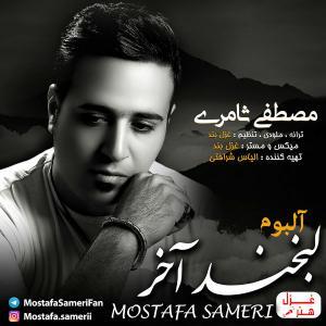 Mostafa Sameri – Labkhand Akhar
