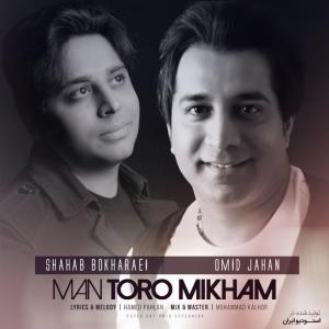 Omid Jahan – Man Toro Mikham (Ft Shahab Bokharaei)