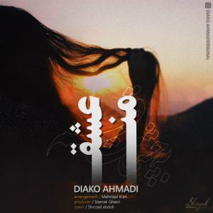 Diako Ahmadi – Eshghe Man