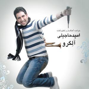 Omid Hajili – Baraye Asheghi Dire (Remix)