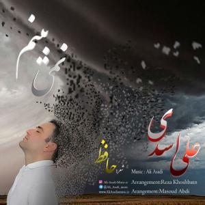 Ali Asadi – Nemibinam