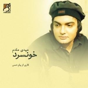 دانلود آلبوم مهدی مقدم خون سرد