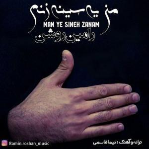 Ramin Roshan – Man Ye Sineh Zanam