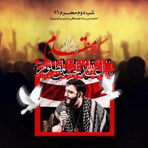 دانلود آلبوم جواد مقدم شب دوم محرم ۱۳۹۶