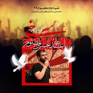 دانلود آلبوم حسین سیب سرخی شب دوم محرم ۱۳۹۶