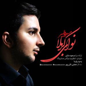 Masoud Malmir – Navaye Karbala