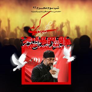 دانلود آلبوم محمود کریمی شب سوم محرم ۱۳۹۶