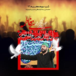 دانلود آلبوم مجید بنی فاطمه شب سوم محرم ۱۳۹۶