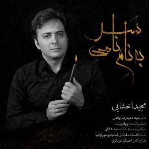 Majid Akhshabi – Be Name Namiye Sar