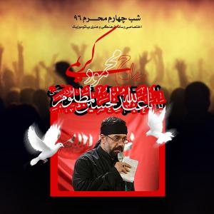 دانلود آلبوم محمود کریمی شب چهارم محرم ۱۳۹۶