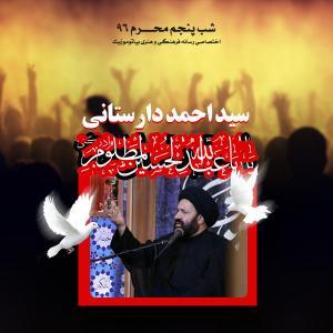 دانلود آلبوم حجت الاسلام سید احمد دارستانی شب پنجم محرم