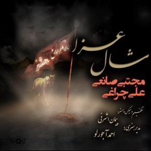 Mojtaba Saneiee – Shale Aza (Ft Ali Cheraghi)