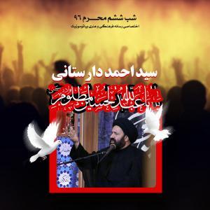 دانلود آلبوم حجت الاسلام سید احمد دارستانی شب ششم محرم ۱۳۹۶