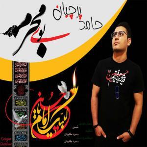 Hamed Parchian – Boye Moharram