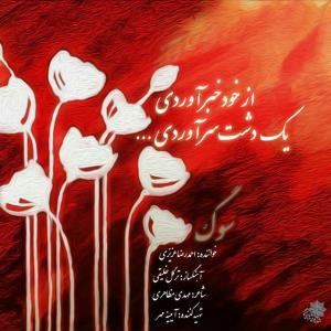 Ahmadreza Azizi – Soog