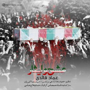 Emad Ghaedi – Eshgho Isar