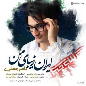 Naser Jafari – Irane Zibaye Man