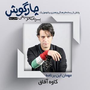 Chaargoosh – Kaveh Afagh
