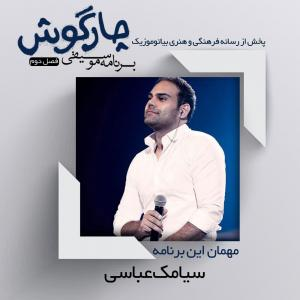 Chaargoosh – Siamak Abbasi