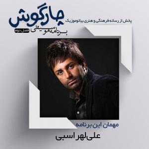 Chaargoosh – Ali Lohrasbi