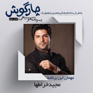 Chaargoosh – Majid Kharatha