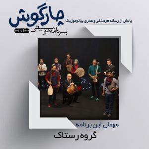 Chaargoosh – Rastak Group