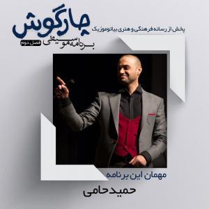 Chaargoosh – Hamid Hami