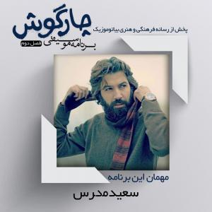 Chaargoosh – Saeed Modarres