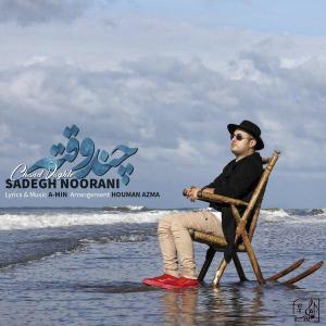 Sadegh Noorani – Chand Vaghte