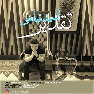 Ahmad Fayyazi – Taghdir