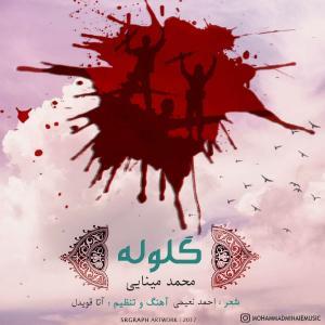 Mohammad Minaei – Gololeh