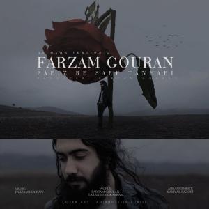 Farzam Gouran – 20 Mehr 2 (Paeiz Be Sarf Tanhaei)