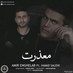 Amir Enghelab – Mazerat (Ft Hamid Salehi)