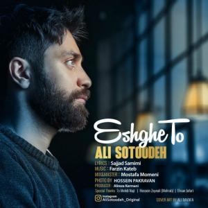 Ali Sotoodeh – Eshghe To